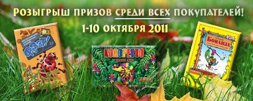 АКЦИЯ: Золотая осень! Купите настольные игры 1-10 октября 2011 и участвуйте в розыгрыше призов!