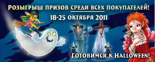 АКЦИЯ: 18-25 октября 2011 готовимся к таинственной и тёмной ночи - выбираем игру для Halloween! Игровед разыгрывает призы среди покупателей!