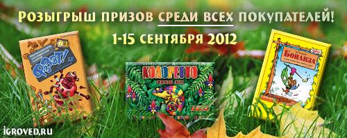 АКЦИЯ: Наступила осень! Купите настольные игры 1-15 сентября 2012 и участвуйте в розыгрыше призов!