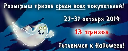 АКЦИЯ: 27-31 октября 2014 готовимся к таинственной и тёмной ночи - выбираем игру для Halloween! Игровед разыгрывает призы среди покупателей!