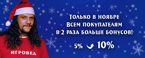 Специальное предложение: Готовьте новогодние подарки в ноябре! Получайте в 2 раза больше бонусов на счёт!