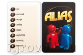 Настольная игра Алиас для вечеринок (Party Alias)